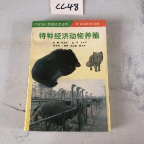 特种经济动物养殖