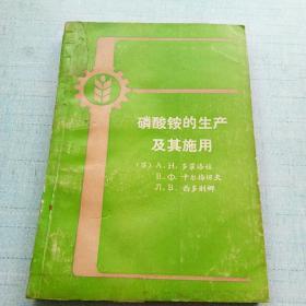 磷酸铵的生产及其施用 [AB----26]