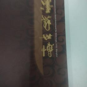 墨舞世博:上海市学子大赛优秀作品集