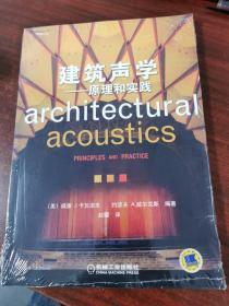 建筑声学:原理和实践(未拆封)