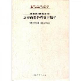 唐安西都护府史事编年