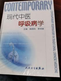 现代中医呼吸病学(精)未拆封
