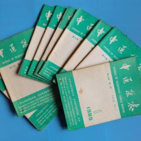 中医杂志1985年全年1-11期 缺第12期