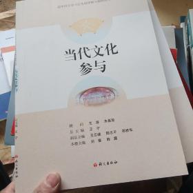 当代文化参与-高中语文学习任务群详解与案例丛书