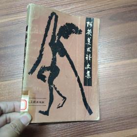 阿英美术论文集-82年一版一印