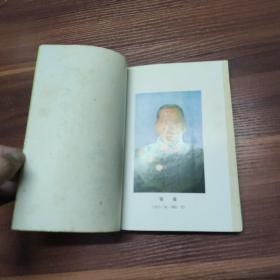 烽火岁月:革命回忆录-93年一版一印