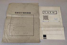 1985年 送展本《唐诗论丛》手绘封面装帧设计原稿,湖南人民出版社出版底稿