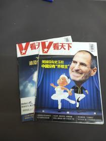 Vista看天下2010年(2010年6月8-6月18)第15、16期 总第140.141期 2期合售