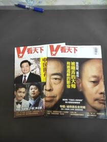Vista看天下2010年(2010年11月18-11月28)第31、32期 总第156、157期 2本合售