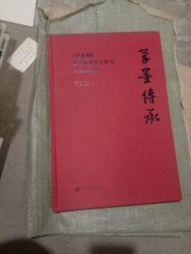 笔墨传承 美术报张立辰名家工作室学生作品集