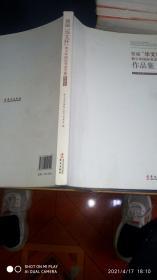 首届华文杯青少年国际书法大赛作品集