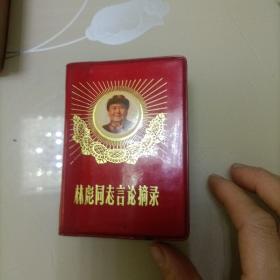 林彪同志言论摘录(不缺页。