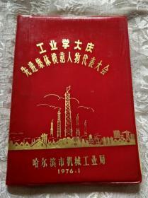 工业学大庆先进集体模范人物代表大会 笔记本