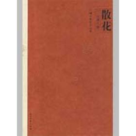 散花—冯骥才  作品集》冯骥才花山文艺出版社9787807555391