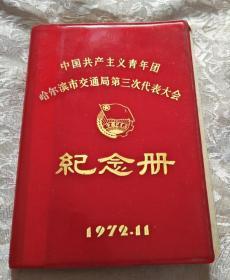 中国共产主义青年团 哈尔滨市交通局第三次代表大会 纪念册
