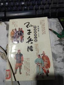 孙子兵法智谋故事总集:用间篇