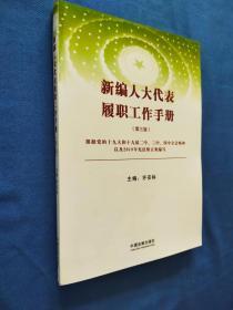 新编人大代表履职工作手册(第三版)