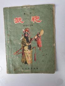 秦腔——挑袍