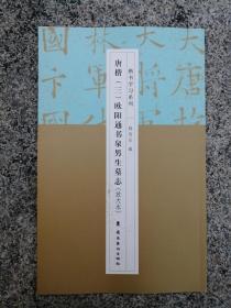 泉男生墓志(放大本)