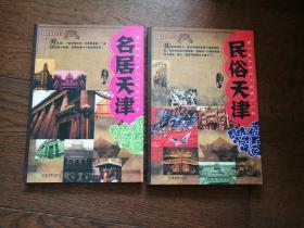 民俗天津、名居天津(2册合售)