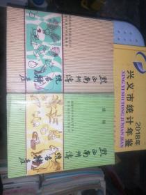 黔西南州传统名特产、黔西南州传统名特产续辑(二本合售)
