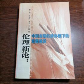 伦理新论中国市场经济体制下的道德建设