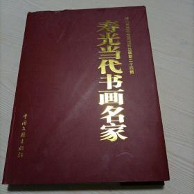 寿光当代书画名家--寿光市政协文史资料选辑 第二十四辑
