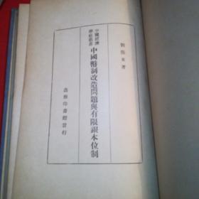 中国币制改造问题与有限银本位制(民国23年)
