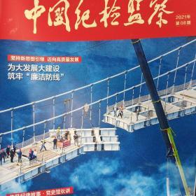 中国纪检监察杂志2021年4月第8期公务员学生读物