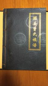 园头曾氏族谱(线装宣纸版)