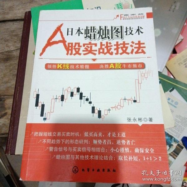 日本蜡烛图技术A股实战技法