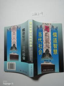 儒道智慧与当代社会:寻找传统文化与当代社会的结合点