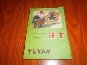 山东省学前班教师用书 :语言