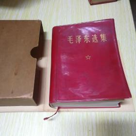 毛泽东选集 一卷本(带函套)