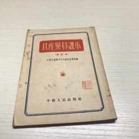 共产党员课本(修订本)