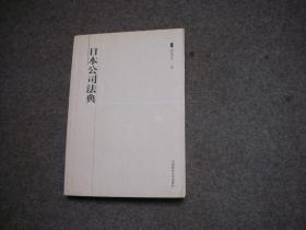 日本公司法典
