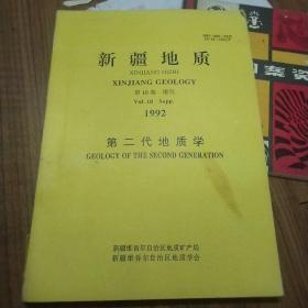 新疆地质,第10卷增刊,第二代地质学