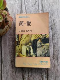 简·爱 英汉对照