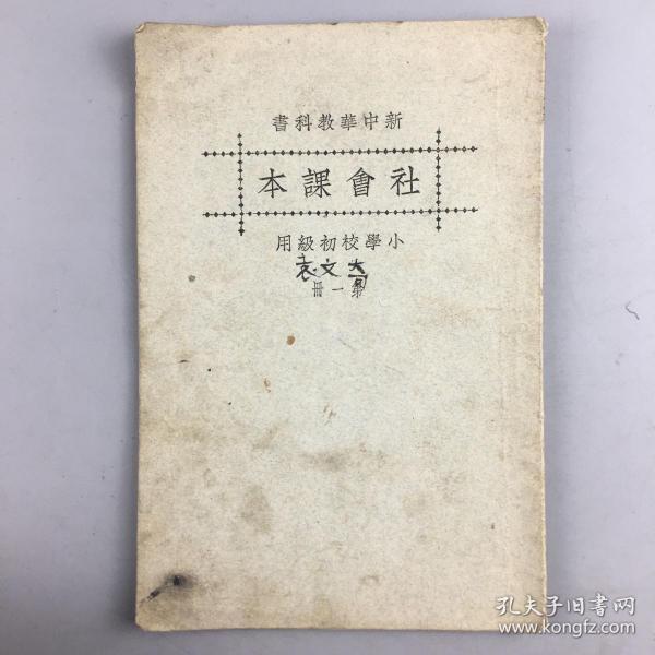 新中华教科书社会课本,全图