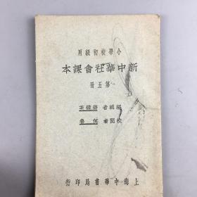 民国时期新中华社会课本第五册