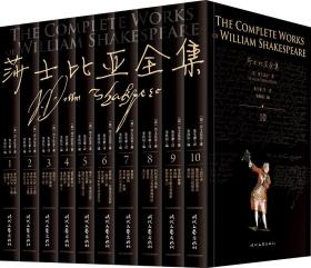 F完整10册莎士比亚全集朱生豪主译全套装现代文学戏曲 莎士比亚十四行诗哈姆雷特威尼斯商人四大喜剧悲剧37部戏剧集2篇长篇叙事诗