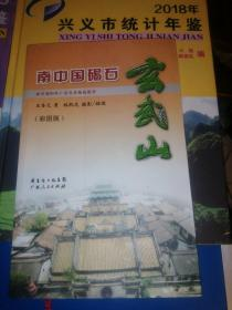 南中国碣石玄武山 : 彩图版