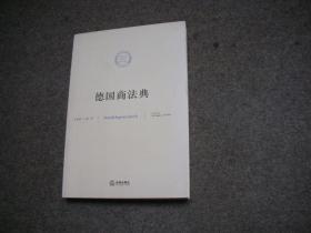德国商法典