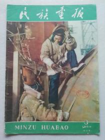 民族画报   1959.3