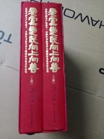 庆祝中国共产党成立一百周年书法美术主题创作及优秀作品集 爱党爱民向上向善 上下册