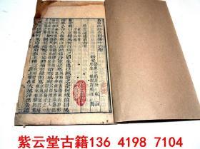 【明】吴崐【黄帝内经】卷16-17   #5503
