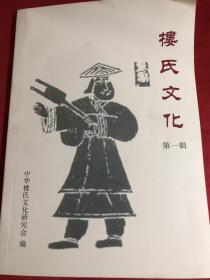 萧山楼氏文化 第一辑