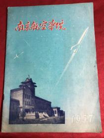 南京航空学院 1957年《内有大量有关航空学院早期老照片》