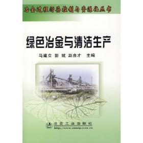 绿色冶金与清洁生产 冶金过程污染控制与资源化丛书</span> 马建立 等主编 冶金工业出版社9787502442477正版全新图书籍Book