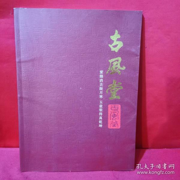 蒋雪峰紫砂艺术作品集